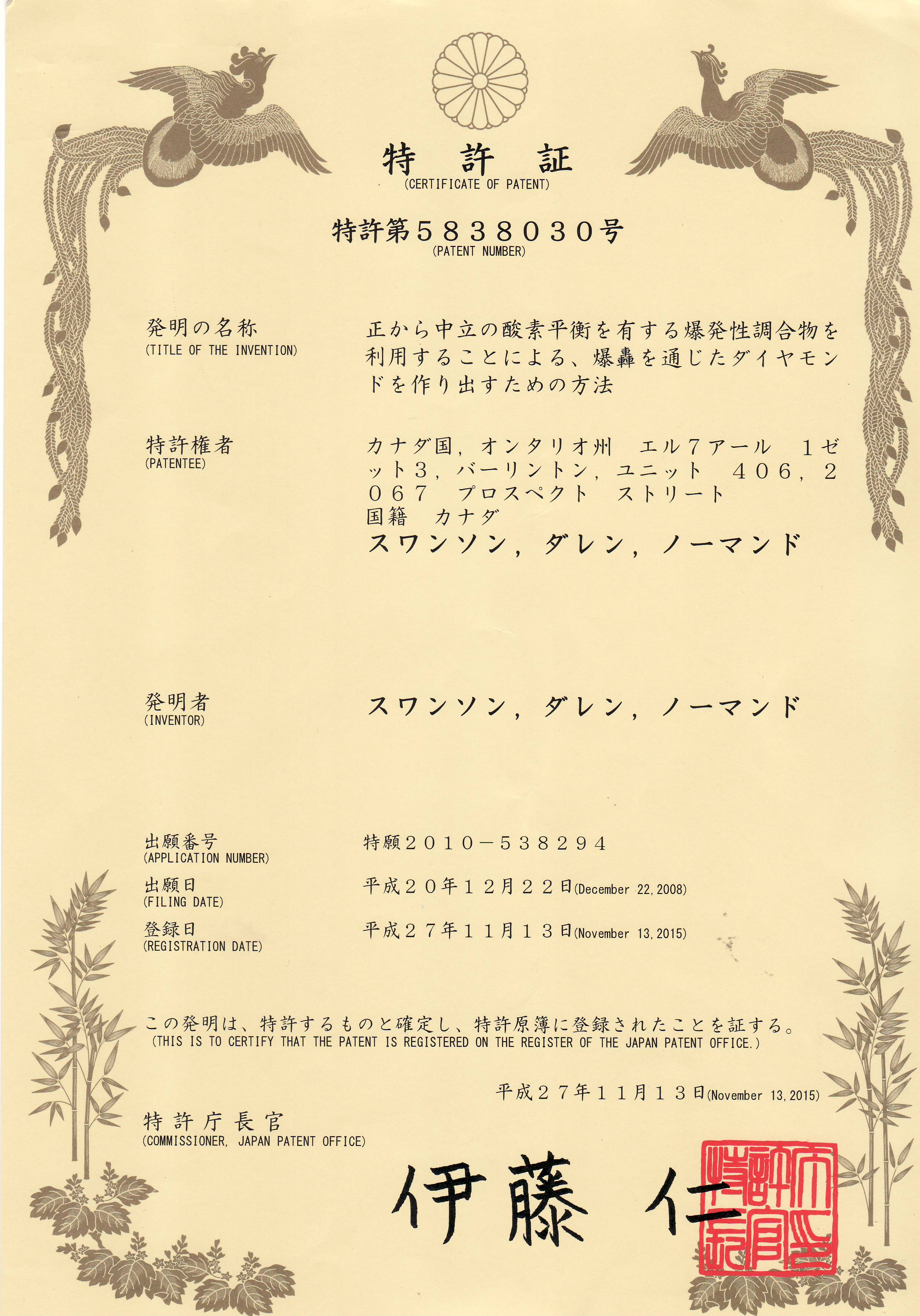 Japanese Patent